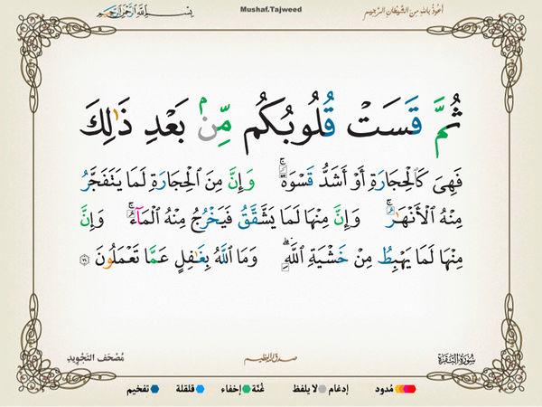 الآية 74 من سورة البقرة الكريمة المباركة Oa_74_10