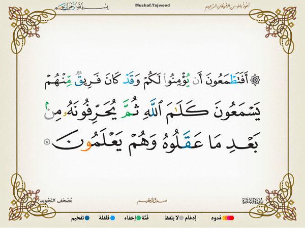 الآية 75 من سورة البقرة الكريمة المباركة Oa_75_10