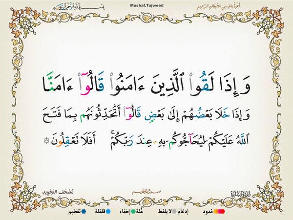 الآية 76 من سورة البقرة الكريمة المباركة Oa_76_10