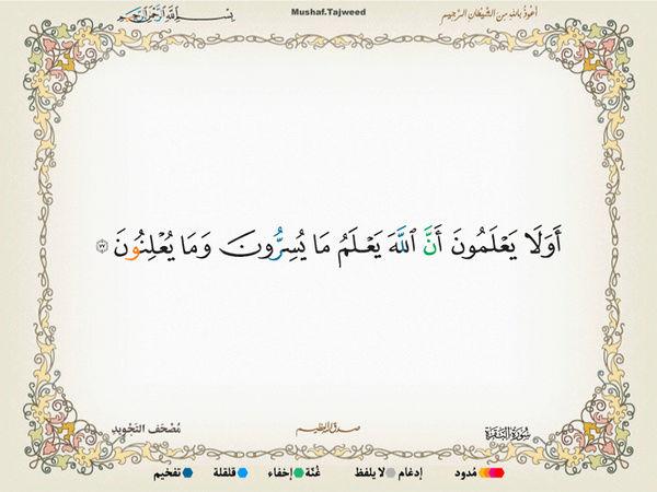الآية 77 من سورة البقرة الكريمة المباركة Oa_77_10