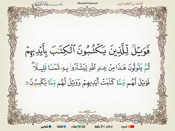 الآية 79 من سورة البقرة الكريمة المباركة Oa_79_10