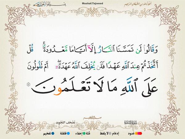 الآية 80 من سورة البقرة الكريمة المباركة Oa_80_10