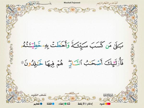 الآية 81 من سورة البقرة الكريمة المباركة Oa_81_10