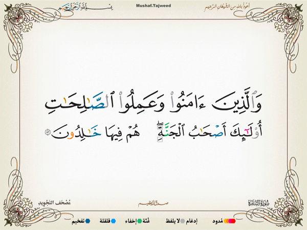 الآية 82 من سورة البقرة الكريمة المباركة Oa_82_10
