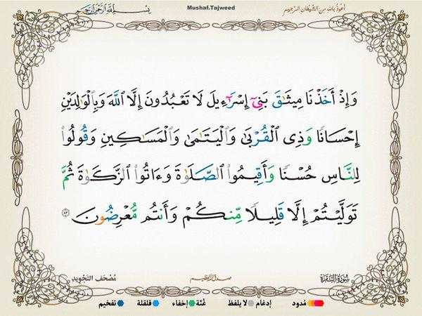 الآية 83 من سورة البقرة الكريمة المباركة Oa_83_10