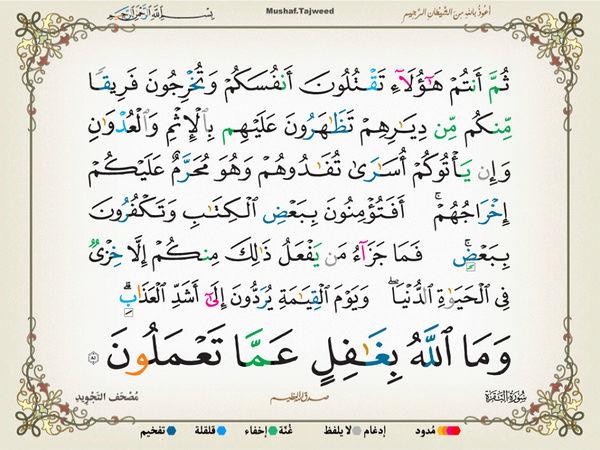 الآية 85 من سورة البقرة الكريمة المباركة Oa_85_10