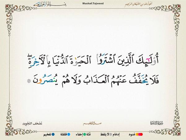 الآية 86 من سورة البقرة الكريمة المباركة Oa_86_10
