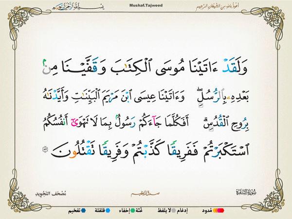 الآية 87 من سورة البقرة الكريمة المباركة Oa_87_10
