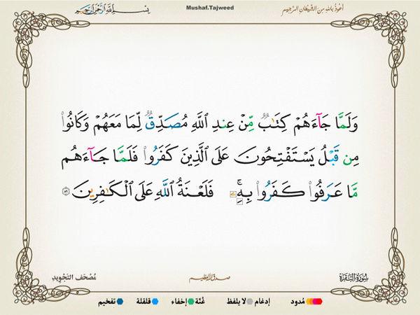 الآية 89 من سورة البقرة الكريمة المباركة Oa_89_10