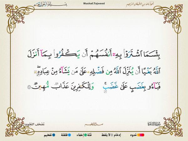 الآية 90 من سورة البقرة الكريمة المباركة Oa_90_10