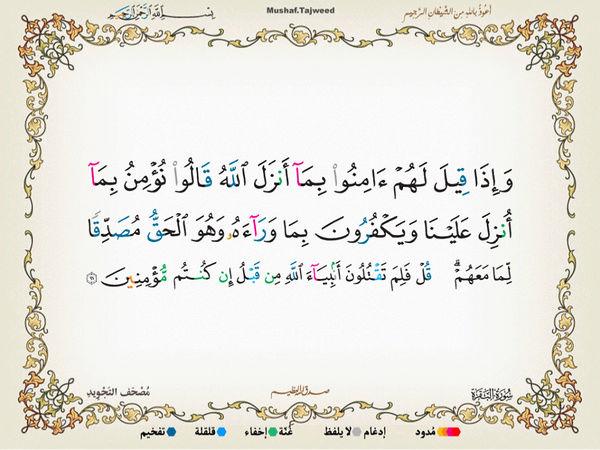 الآية 91 من سورة البقرة الكريمة المباركة Oa_91_10
