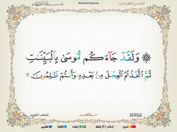 الآية 92 من سورة البقرة الكريمة المباركة Oa_92_10