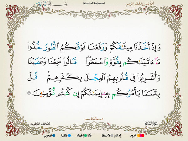 الآية 93 من سورة البقرة الكريمة المباركة Oa_93_10