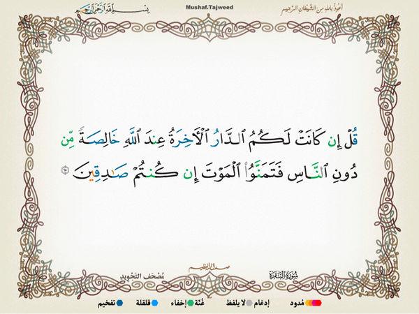 الآية 94 من سورة البقرة الكريمة المباركة Oa_94_10