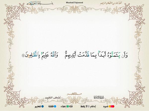 الآية 95 من سورة البقرة الكريمة المباركة Oa_95_10