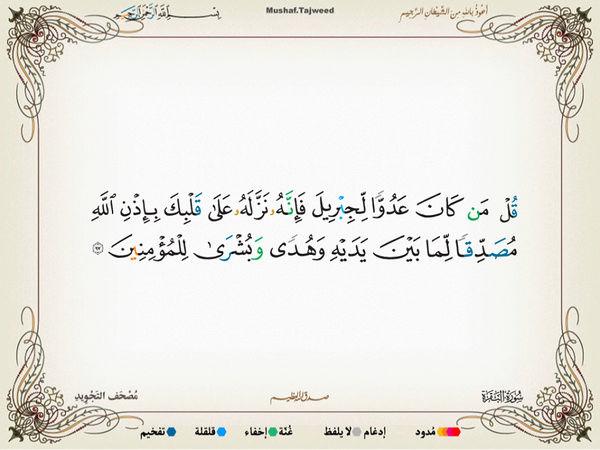 الآية 97 من سورة البقرة الكريمة المباركة Oa_97_10