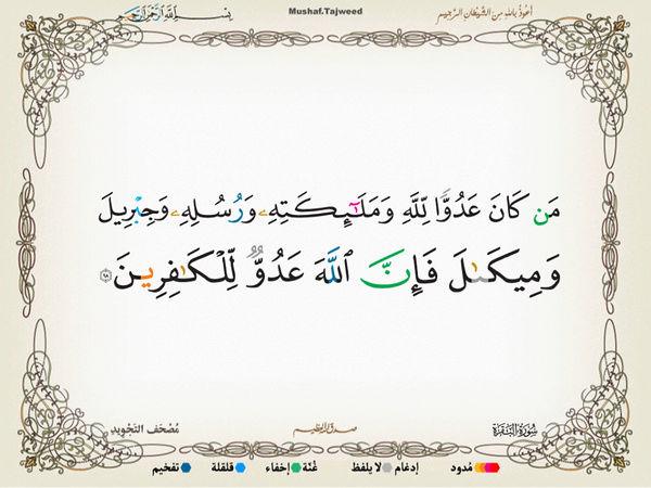 الآية 98 من سورة البقرة الكريمة المباركة Oa_98_10