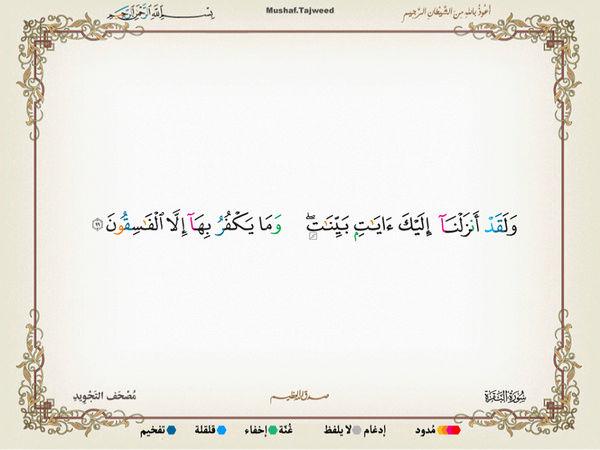 الآية 99 من سورة البقرة الكريمة المباركة Oa_99_10