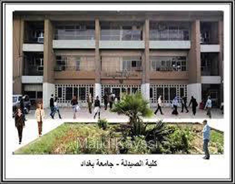 من التراث العراقي الأصيل كلية الصيدلة الملكية Oo_o_o10