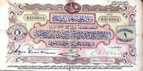 العملة التي كانت تتداول ايام الدولة العثمانية Ooo_oa10
