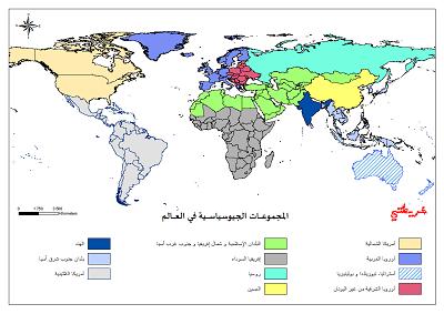 خريطة المجموعات الجيوسياسية في العالم Ooou-o11