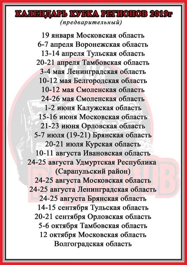 Кубок регионов 2019 5ffbry10