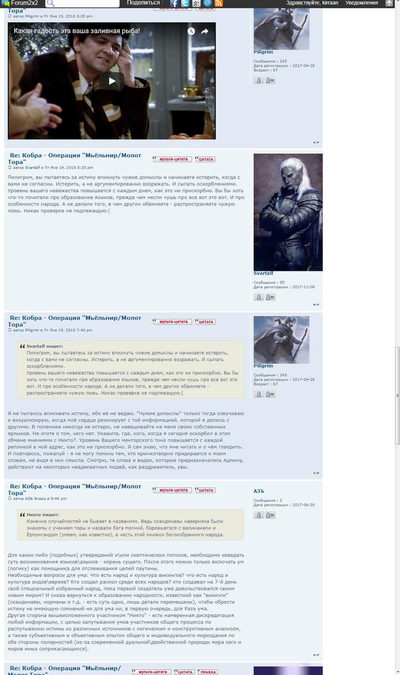 Троллизм и флудерастия - Страница 2 Ieaz-510