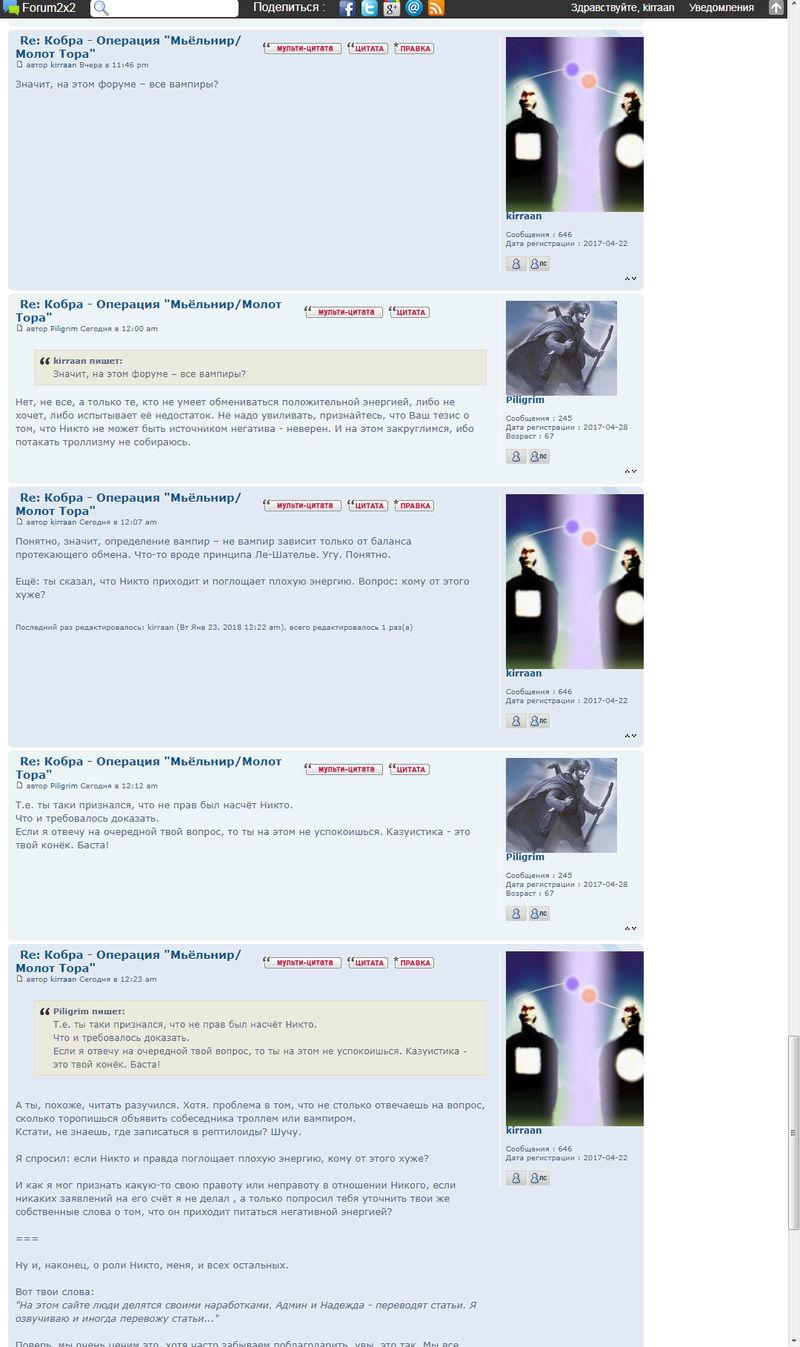 Троллизм и флудерастия - Страница 2 Ieaz-710