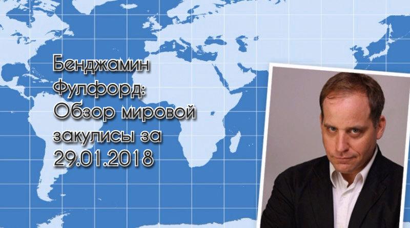 Бенджамин Фулфорд: Обзор мировой закулисы за 29.01.2018   Ipqfws11