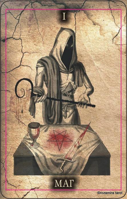Медитация на Старшие Арканы 12511410