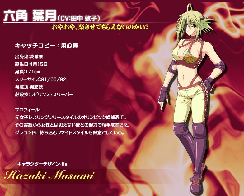 Hazuki Musumi-Bodyguard No More Hazuki10