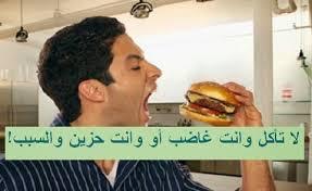 لا تأكل وأنت غاضب!! 15555510