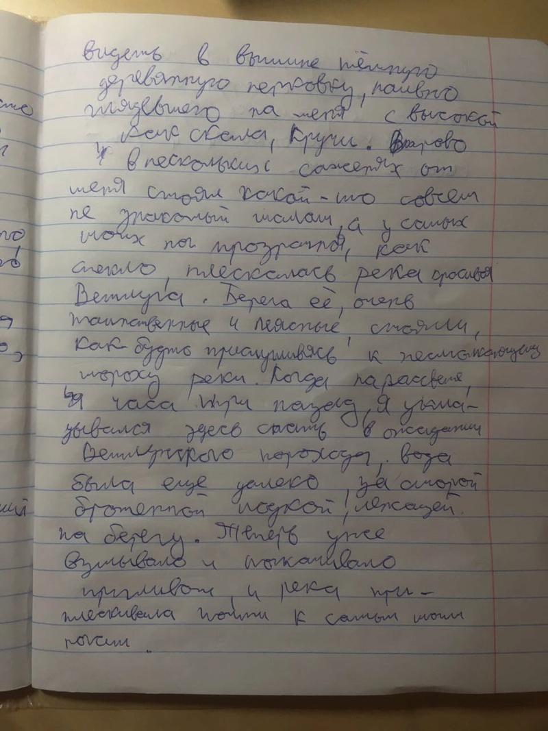 Каллиграфия или исправление почерка у детей. - Страница 5 Img_8511