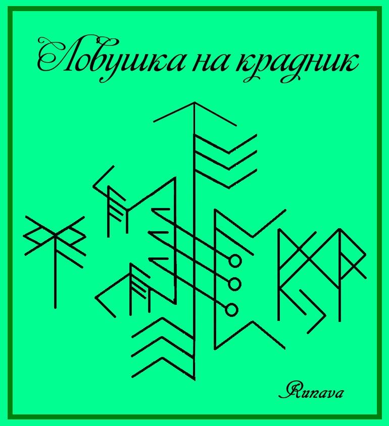 """""""Ловушка на крадник"""" автор Runava I_ezaa10"""