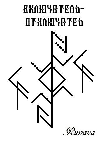 """Став """" ВКЛЮЧАТЕЛЬ-ОТКЛЮЧАТЕЛЬ """"  от Runava Oeuiea10"""