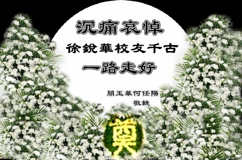 徐府讣告/哀悼(57)徐鋭华辞世 00010