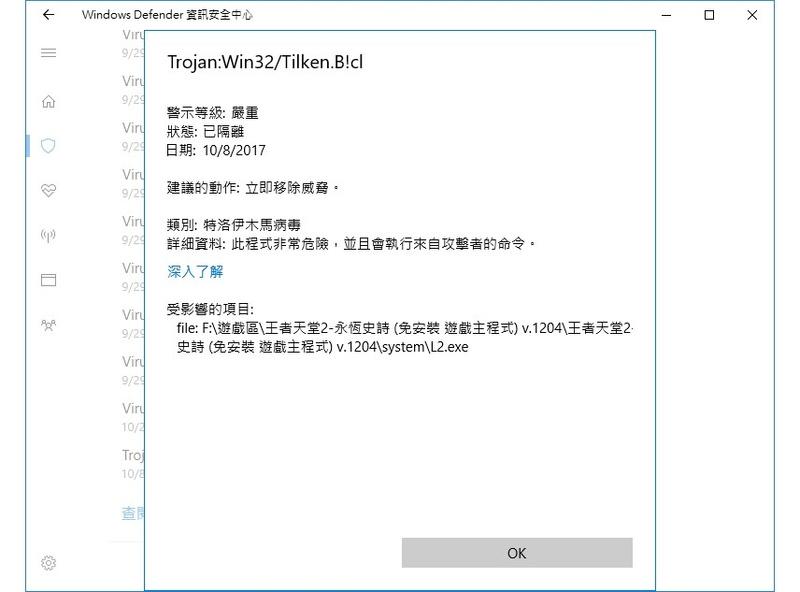 關於主程式被感染的問題 Eaeo10