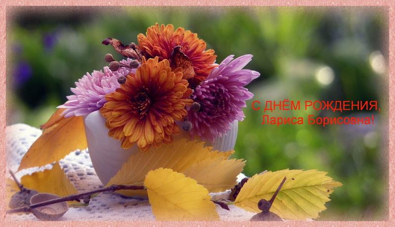Лариса Борисовна! Поздравляем Вас с Днем рождения! Oo_yo_10