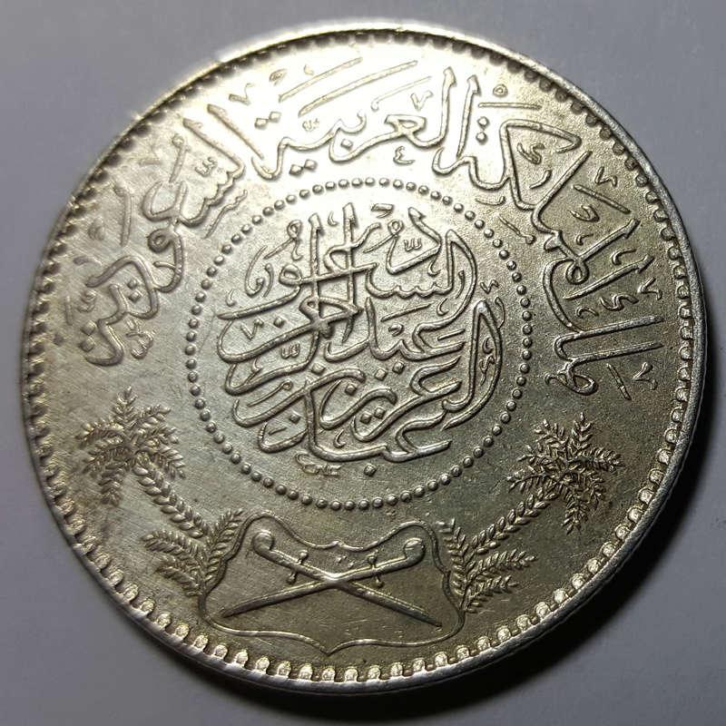1 Riyal Saudí 1riala11