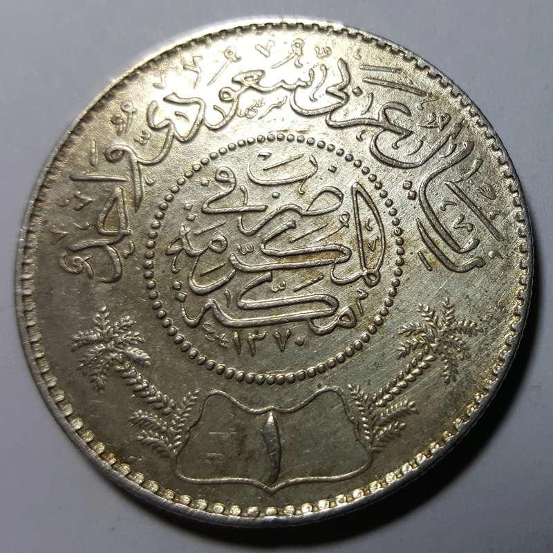 1 Riyal Saudí 1rialr11