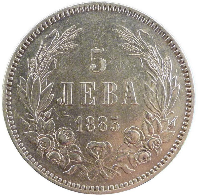 5 Leva 1885 Bulgaria 5leva110