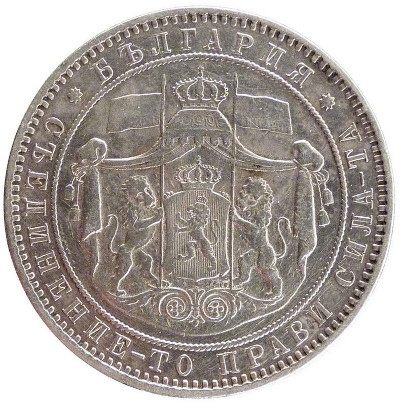 5 Leva 1885 Bulgaria 5leva111