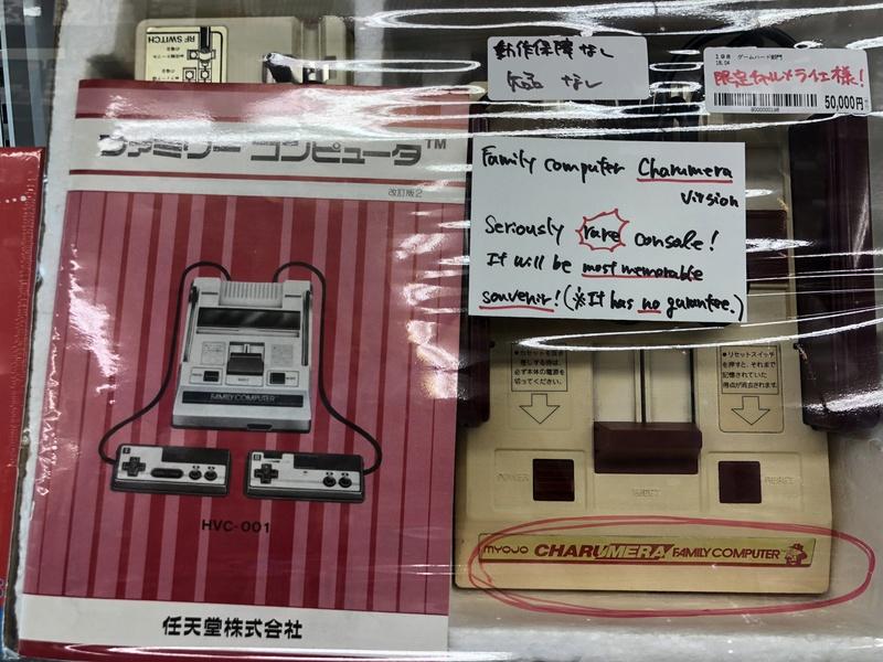Myojo Charumera Famicom? D9af1210