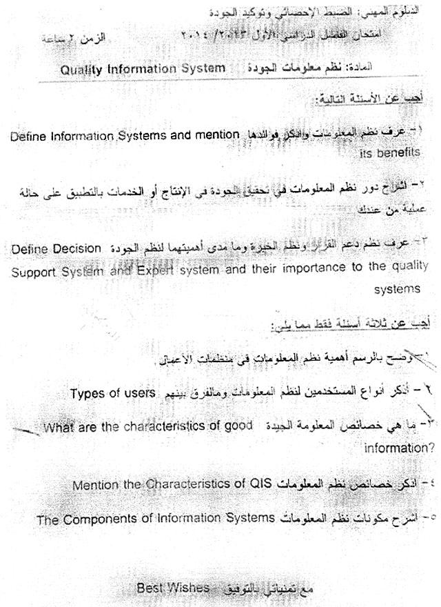 امتحان مادة نظم الجودة E2_cop10