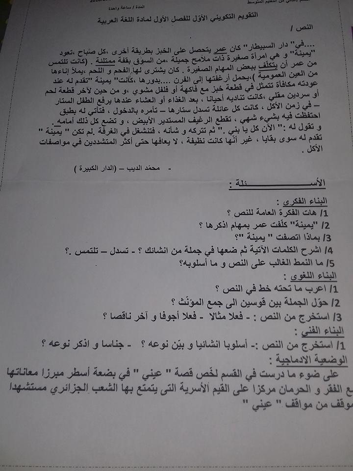 فرض الاول في اللغة العربية للسنة 2 متوسط 22528110