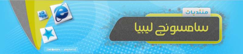 سامسونج ليبيا  Samsung Libya  I