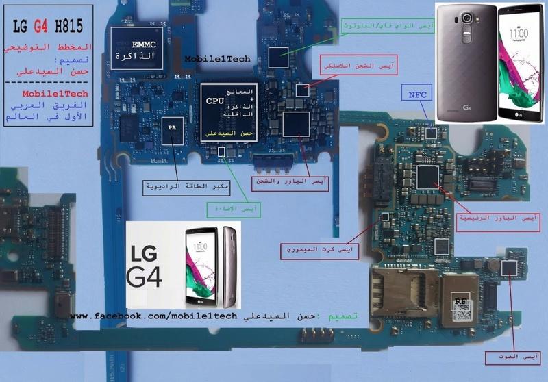 LG G4 H815 SOLUCIONES VARIAS Img-2013