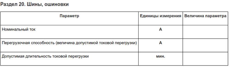 Приказ Минэнерго России от 23.07.2012 N 340 (ред. от 26.12.2016) Yzaa_a11