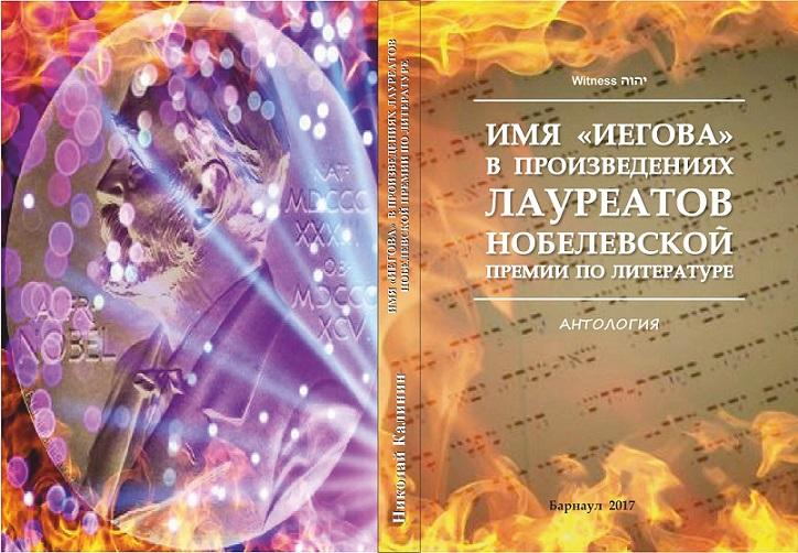 Имя Иегова в мировой литературе. 81610