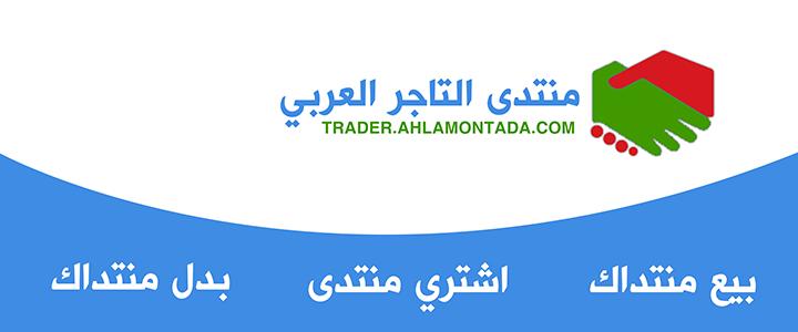 خدمات جديدة في منتدى التاجر العربي 32110
